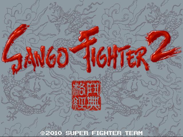 Sango Fighter 2 screenshot 3